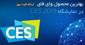 بهترین محصول وای فای در CES 2019