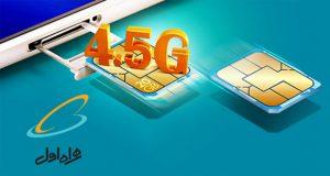 اینترنت 4.5G همراه اول