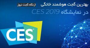 بهترین گجت هوشمند خانگی در CES 2019