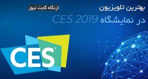 بهترین تلویزیون نمایشگاه CES 2019