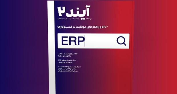 موضوع ERP