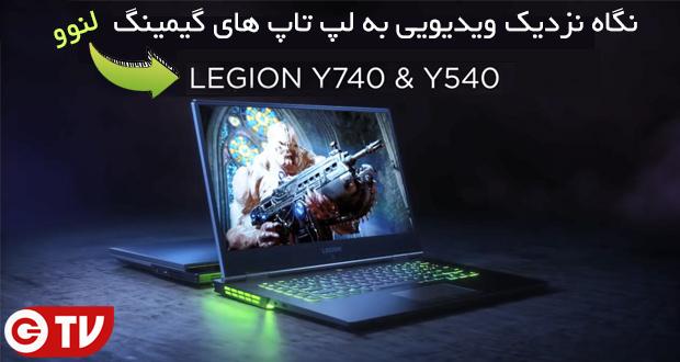 لنوو لیجن وای 540