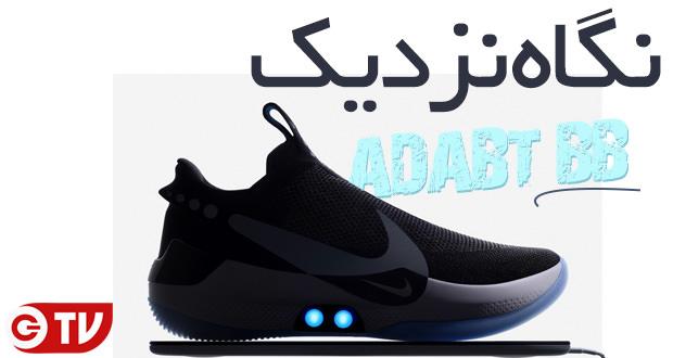 کفش هوشمند نایکی Adapt BB