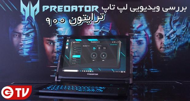 لپ تاپ ایسر پریدیتور ترایتون 900