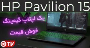 بررسی ویدیویی لپتاپ HP Pavilion ؛ یک لپ تاپ گیمینگ خوش قیمت ۶۰۰ دلاری!