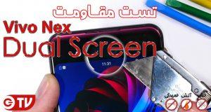 تست مقاومت و خط و خش گوشی ویوو نکس Dual Display را در این ویدیو تماشا کنید