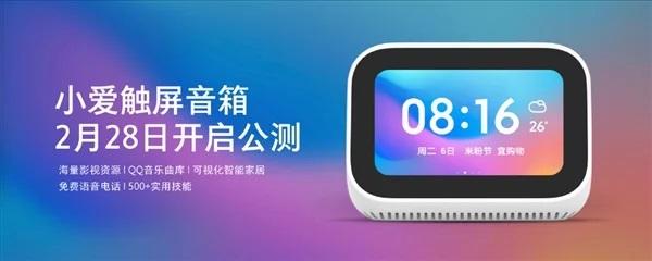 اسپیکر هوشمند XiaoAI Touchscreen شیائومی