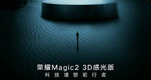آنر مجیک ۲ 3D