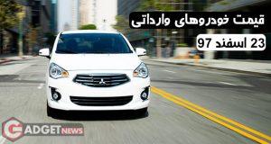 قیمت خودروهای وارداتی