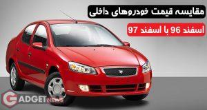 مقایسه قیمت خودروهای داخلی