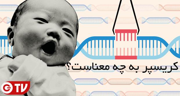 تولد جنجالی نوزادان با ژنتیک مهندسی شده توسط تکنولوژی کریسپر (گجت تی وی)