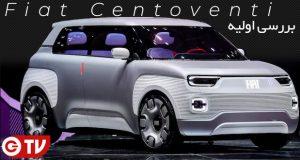 بررسی ویدیویی فیات Centoventi در نمایشگاه اتومبیل ژنو ؛ داشبورد این خودرو الکتریکی را خودتان دیزاین کنید!