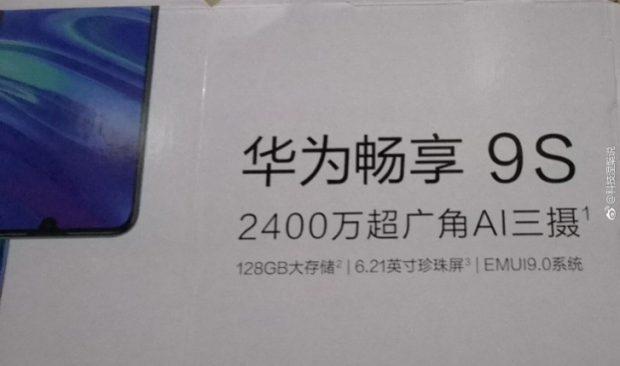 گوشی هواوی انجوی 9 اس