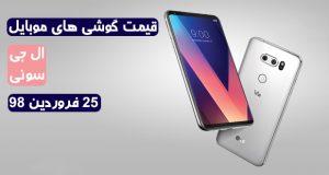 قیمت گوشی های ال جی