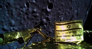 کاوشگر اسرائیلی