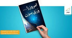 همراه اول در نمایشگاه کتاب تهران