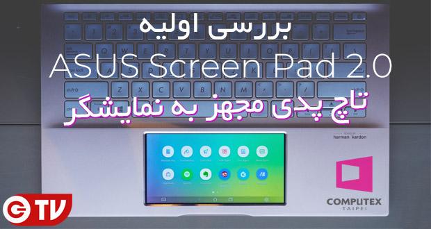 اسکرین پد 2.0
