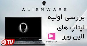 لپ تاپ های الین ویر