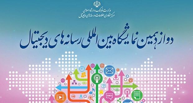 نمایشگاه ملی رسانه های دیجیتال