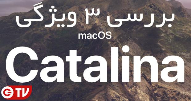 بررسی 3 ویژگی برتر مک او اس کاتالینا-macOS Catalina (گجت تی وی)