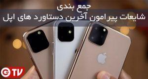 آخرین دستاوردهای اپل