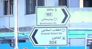 کدگذاری تابلوهای معابر تهران