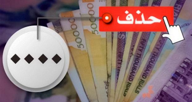 حذف صفر از پول