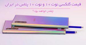 قیمت گلکسی نوت 10 در ایران