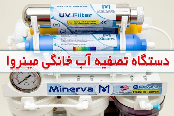 دستگاه تصفیه آب خانگی مینروا