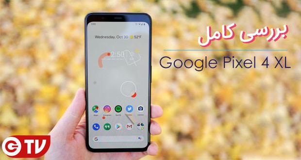 گوشی گوگل پیکسل 4 ایکس ال