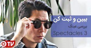 عینک Spectacles 3