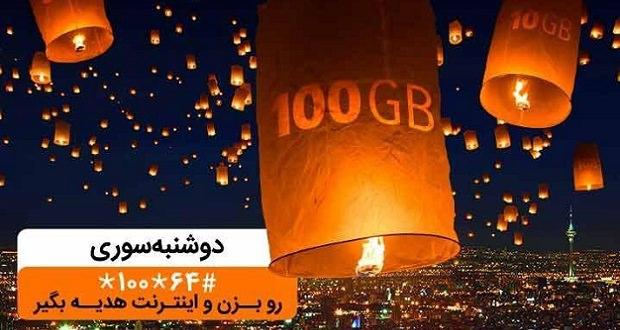 هدایای اینترنتی طرح دوشنبه سوری همراه اول آذر 98 اعلام شد
