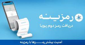 رمز دوم یکبار مصرف بانک سامان
