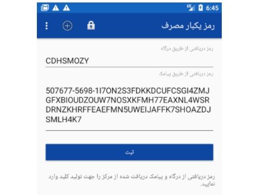 رمز دوم یکبار مصرف بانک آینده