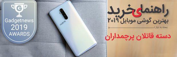 بهترین گوشی های موبایل سال 2019