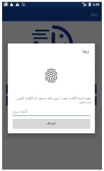 رمز دوم یکبار مصرف بانک صادرات