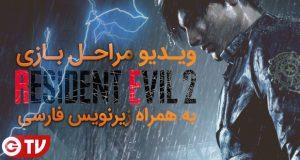 زیرنویس فارسی مراحل بازی Resident Evil 2 Remake