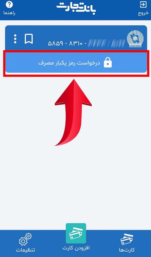 رمز دوم یکبار مصرف بانک تجارت