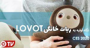 ربات خانگی Lovot