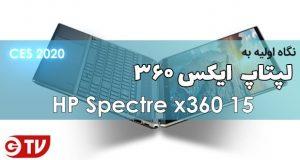 اچ پی اسپکتر ایکس 360