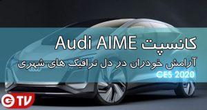آئودی AIME