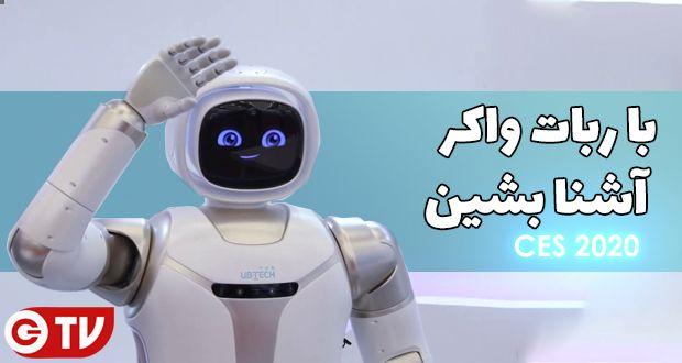 ربات واکر