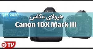 کانن 1DX Mark III