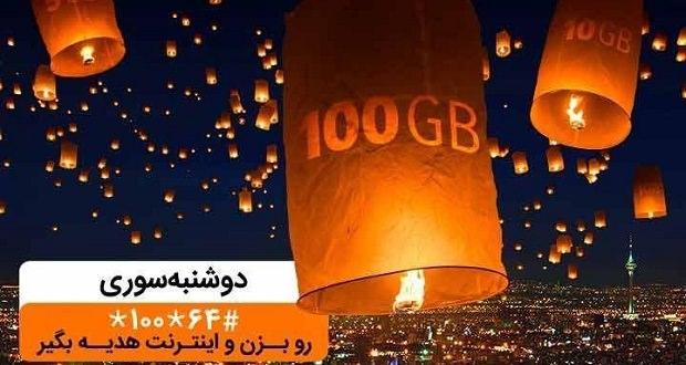 تا 100 گیگابایت اینترنت رایگان در طرح دوشنبه سوری همراه اول هدیه بگیرید