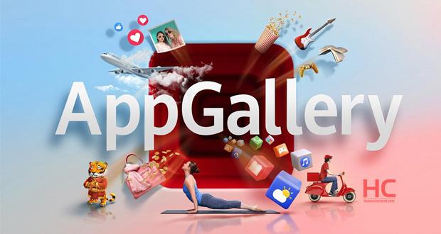 فروشگاه AppGallery