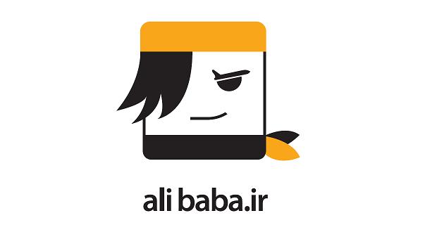 علی بابا