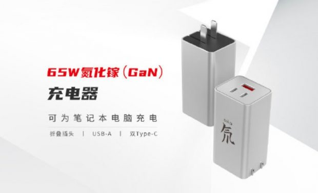شارژر Red Magic 65W GaN - 1