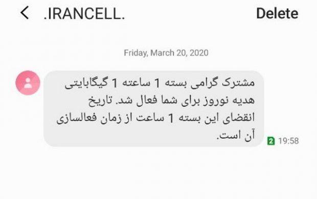 هدیه نوروزی ایرانسل