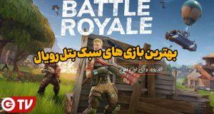 بهترین بازی های بتل رویال - Battle Royal