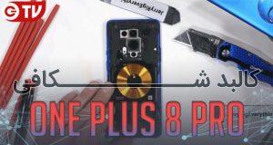 کالبدشکافی وان پلاس 8 پرو